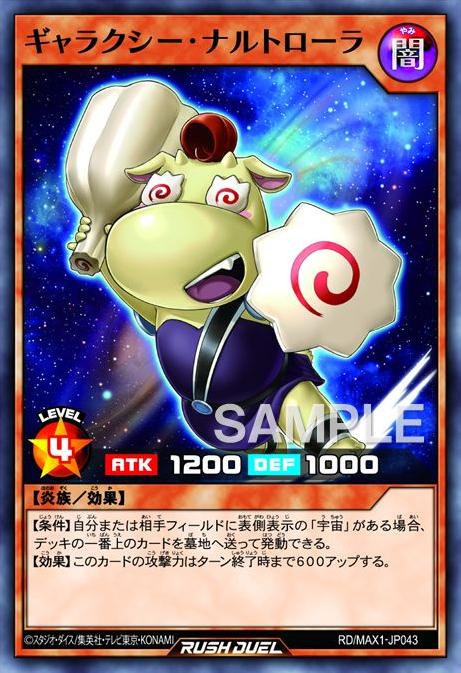Galaxy Narutorolla