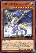 MetaphysTyrantDragon-CIBR-JP-C