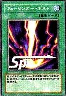 Speed Spell - Raigeki