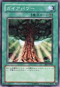 GaiaPower-BE1-JP-C