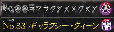 Astral glyphs