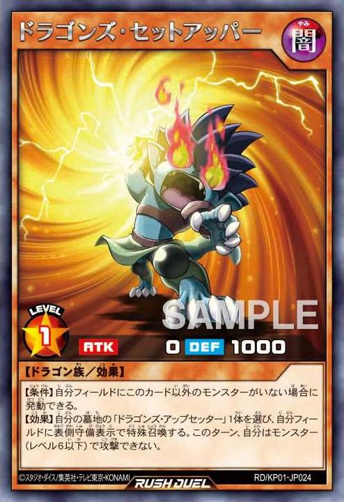 Dragon's Setupper