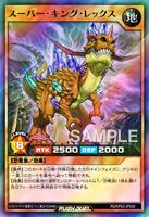 SuperKingRex-RDKP02-JP-OP