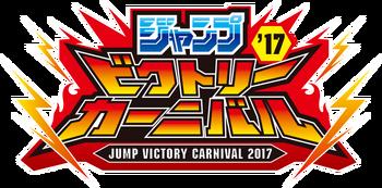 <i>Jump Victory Carnival</i> 2017