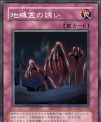 CalloftheEarthbound-JP-Anime-DM.png