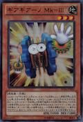 GeargianoMkIII-DS14-JP-UR
