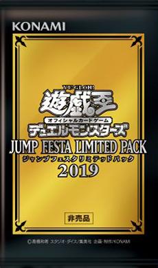 Jump Festa Limited Pack 2019