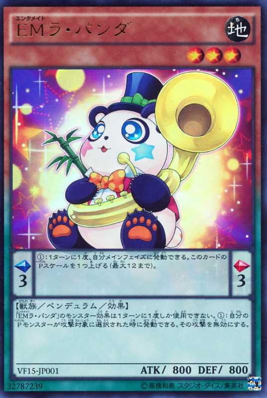 Jump Victory Carnival 2015 promotional card (OCG-JP)