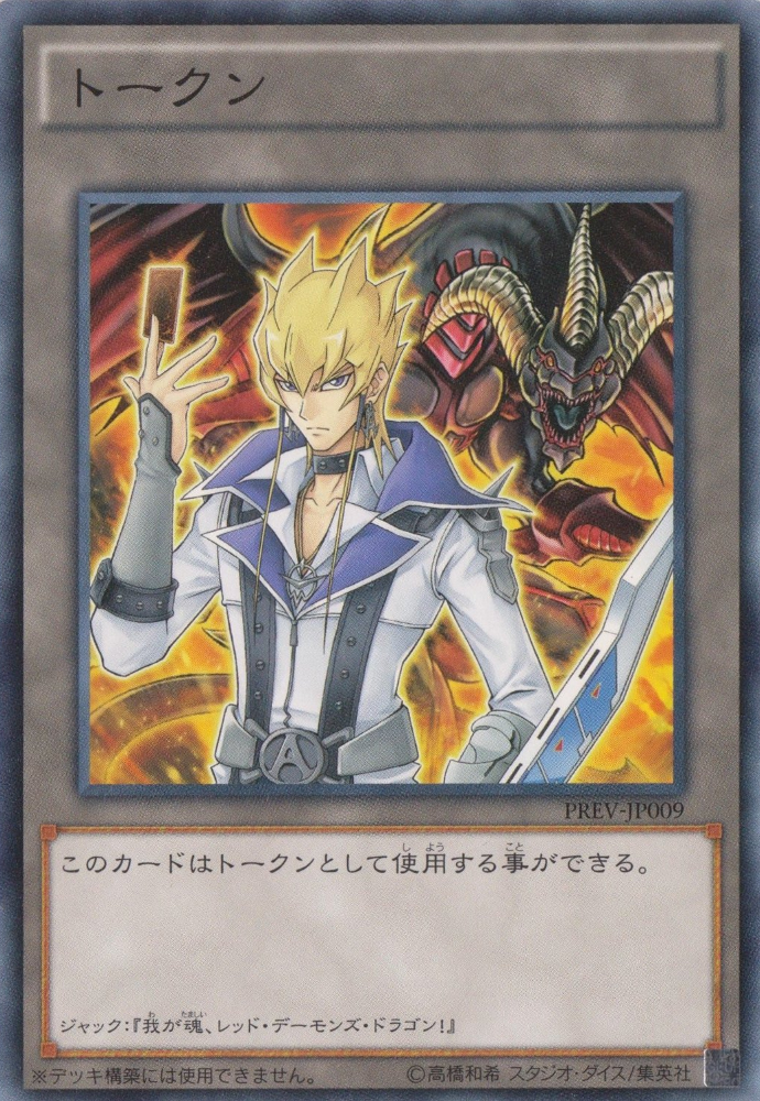 Token (Jack and Red Dragon Archfiend)