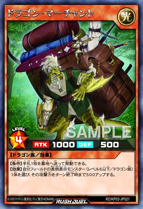Dragon Merchant