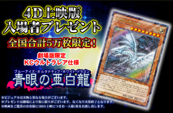 Yu-Gi-Oh! The Dark Side of Dimensions 4D Theater distribution card