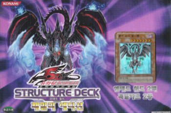 Structure Deck: Undead World Family Edition