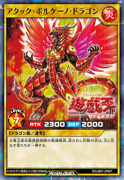 Attack Volcano Dragon