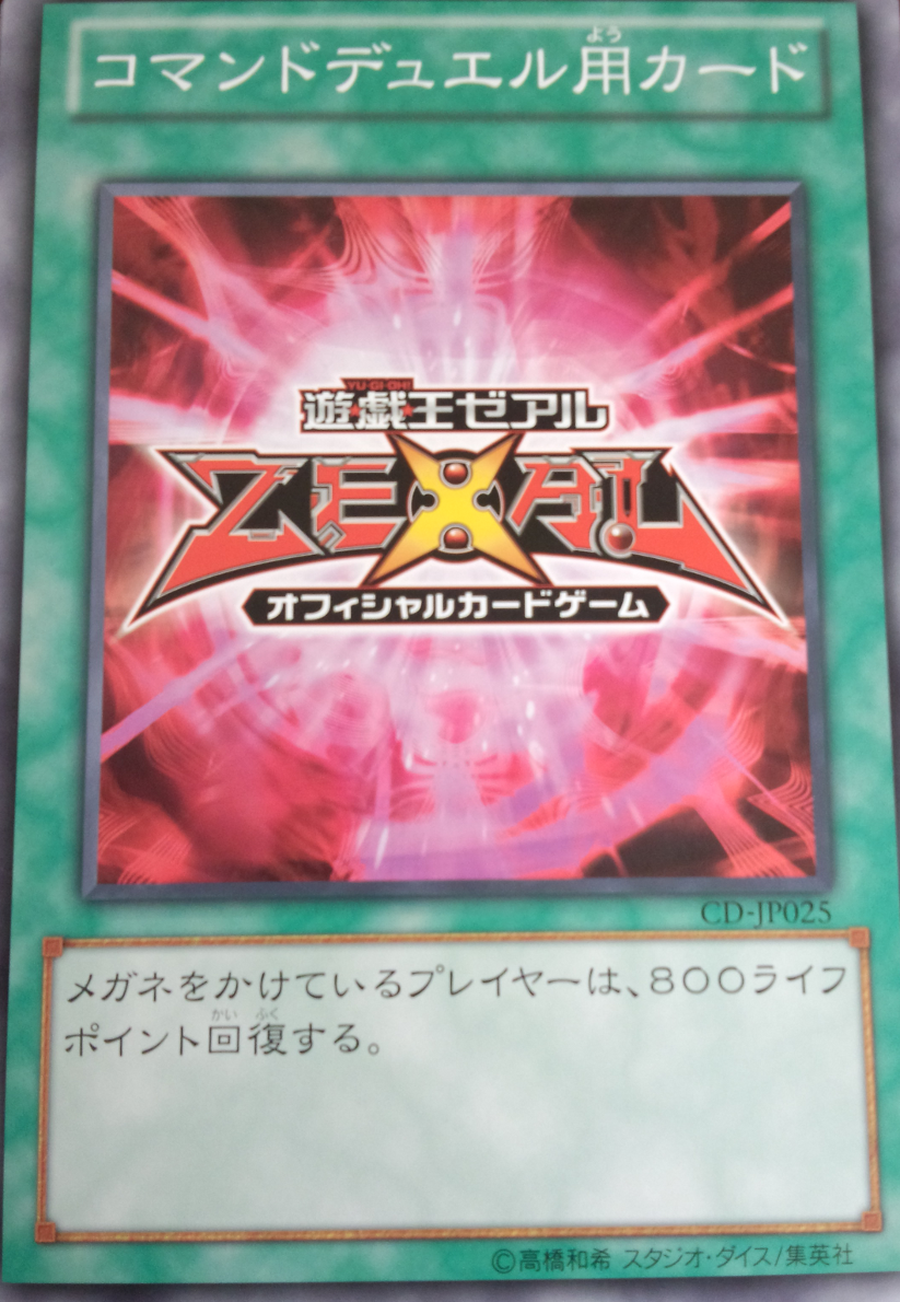 Command Duel-Use Card (CD-JP025)