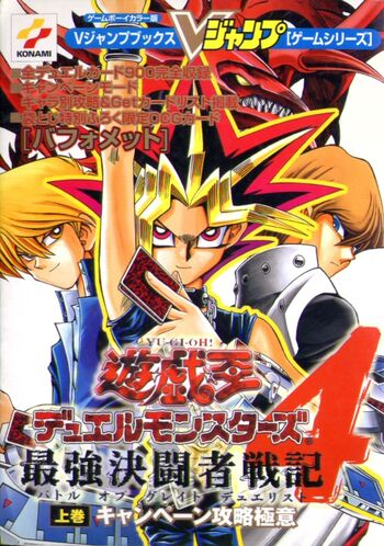 Yu-Gi-Oh! Duel Monsters IV: Battle of Great Duelist Game Guide 1 promotional card