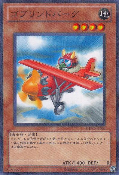 Generation Force 2-Pack Set (OCG-JP)
