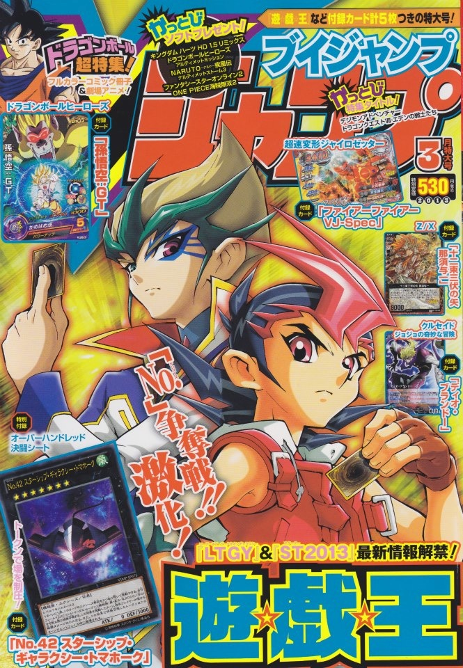 V Jump March 2013 promotional card