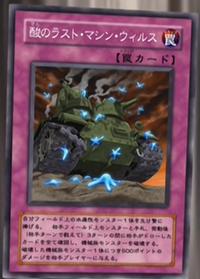 LastMachineAcidVirus-JP-Anime-GX.png