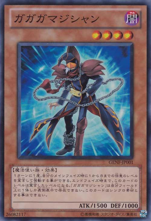 Generation Force (OCG-JP)
