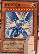 BlueEyesShiningDragon-JP-Anime-MOV