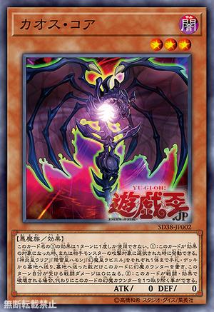 ChaosCore-SD38-JP-OP.png