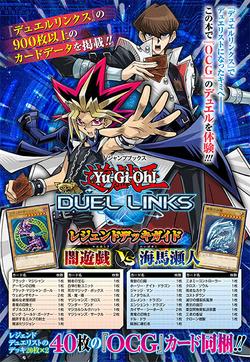 Yu-Gi-Oh DM GX 5D/'S Zexal A-Rcv Yami Yugi Kaiba Seto Schlüsselanhänger 2-side N