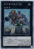 GeargiagearGigantXG-DS14-JP-EScR