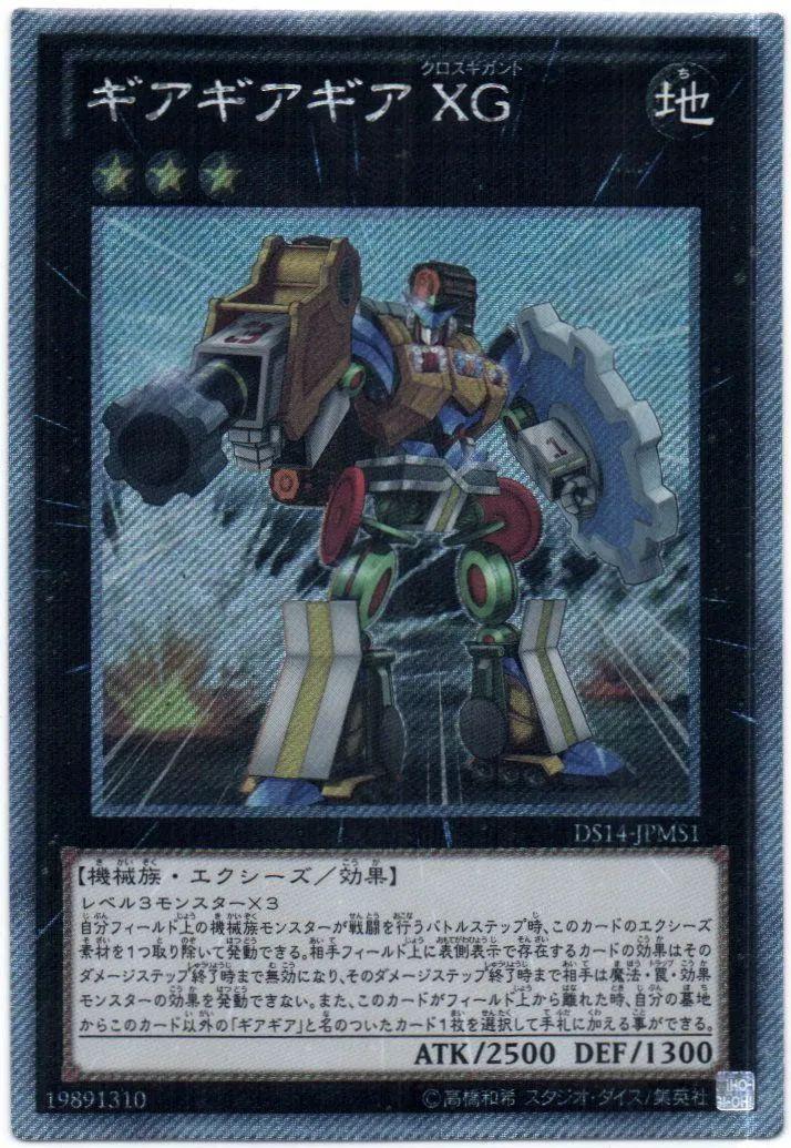 Duelist Set: Version Machine-Gear Troopers (OCG-JP)