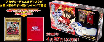 Academy Duel Disk Limited Edition