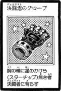 DuelistsGlove-JP-Manga-DM
