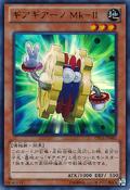 GeargianoMkII-DS14-JP-UR