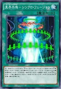 HarmonicSynchroFusion-JP-Anime-AV.png