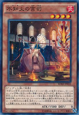 Shiranui no Miyatsukasa BOSH-JP.png