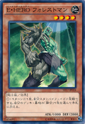 ElementalHEROWoodsman-SD27-JP-C