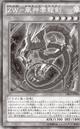 ZWTornadoBringer-JP-Manga-DZ.png