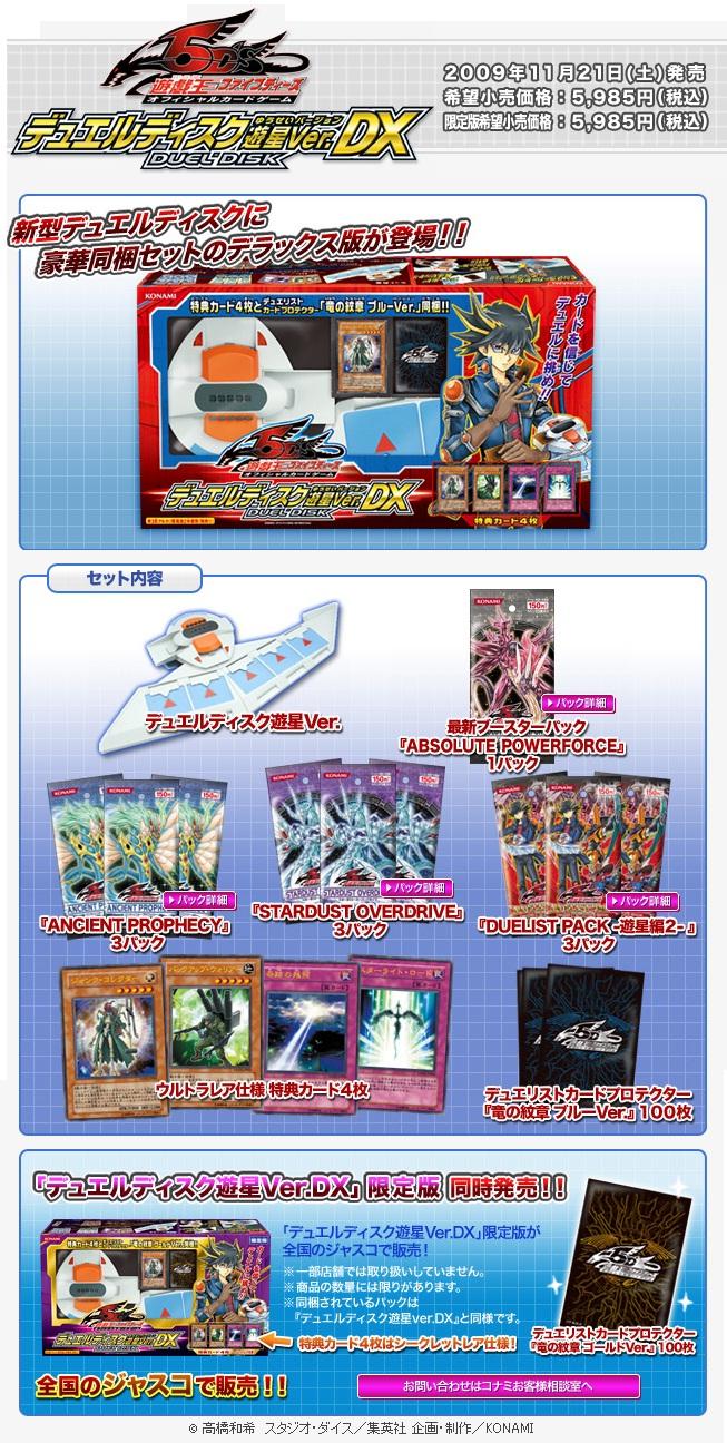 Duel Disk - Yusei Version DX