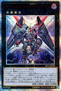 YuGiOh RIRA-JP039 Ghost Rare Borreload eXcharge Dragon Japanese Rising Rampage