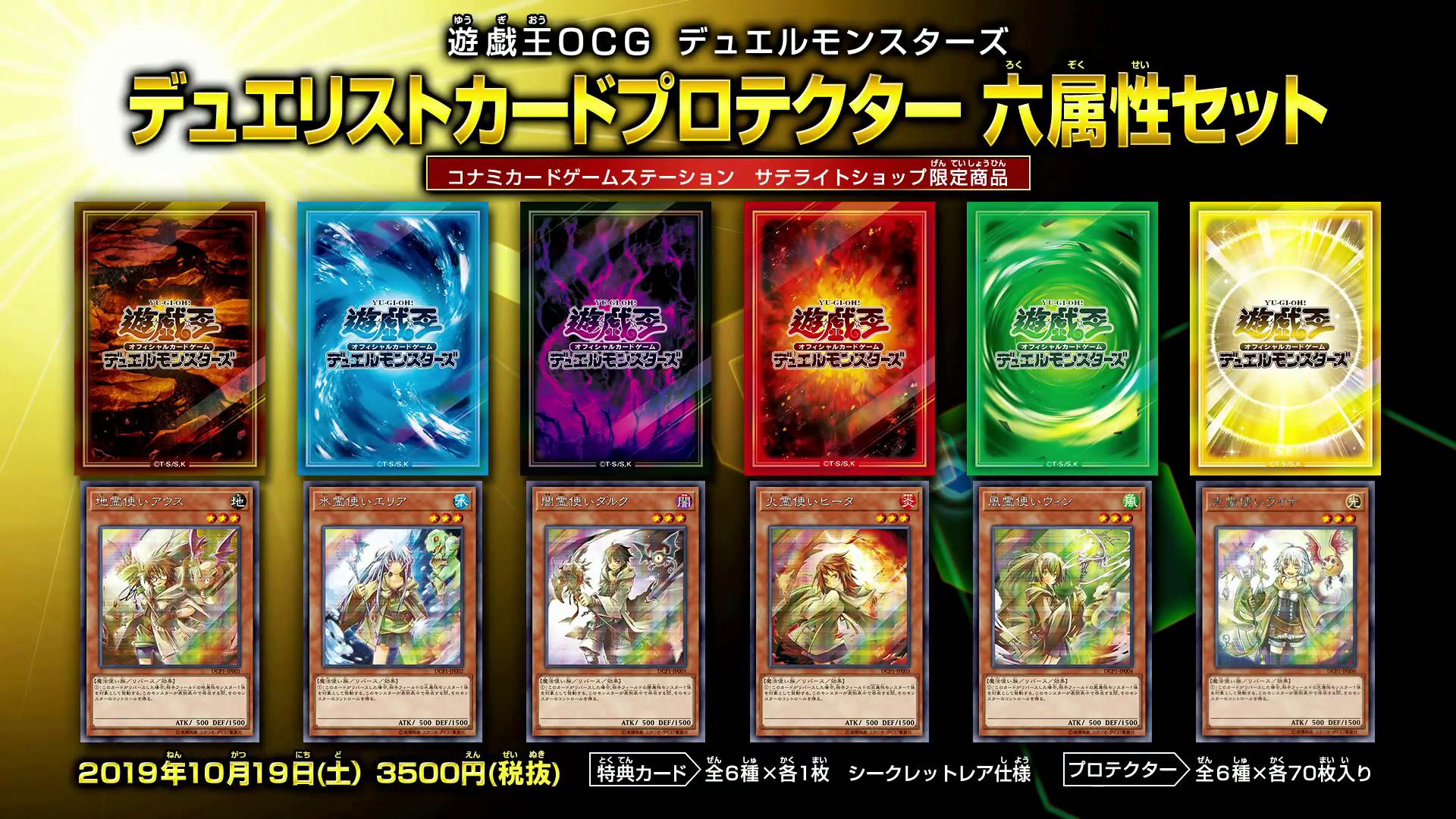 Duelist Card Protector Six Attribute Set
