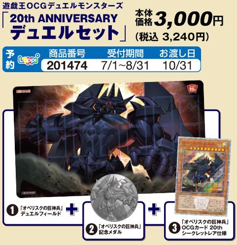 20th Anniversary Duel Set (Obelisk the Tormentor)