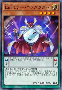 PerformageMirrorConductor-JP-Anime-AV.png