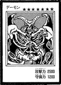 SummonedSkull-JP-Manga-DM-Demon