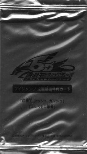 <i>V Jump</i> Spring 2010 subscription bonus