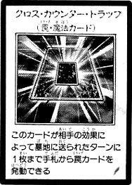 CrossCounterTrap-JP-Manga-R.jpg