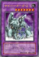 CyberOgre2-JP-Anime-GX