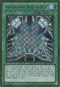 CyberneticFusionSupport-GS06-KR-GUR-UE