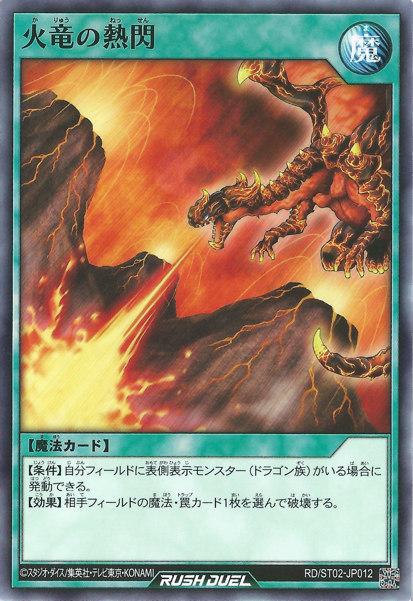 Fire Dragon's Heatflash