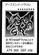 DarkEndDragon-JP-Manga-GX