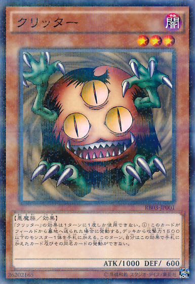 Perfect Rulebook 2016 promotional card (OCG-JP)