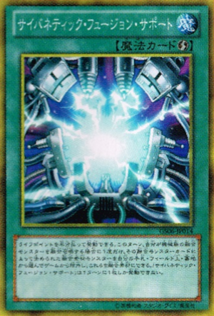 CyberneticFusionSupport-GS06-JP-OP.png