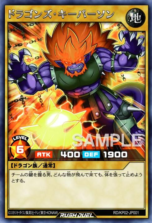 Dragon's Keyperson